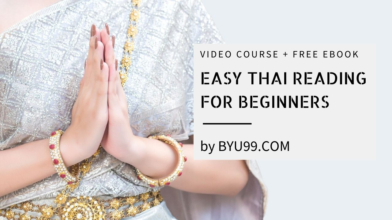 Easy Thai Reading for Beginners (Video Course + Free eBook)