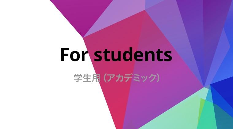 学生用(アカデミック)