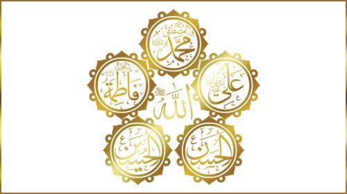 The Ahle Bayt عليهم السلام